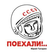 Gagarin Radio