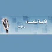 Sanaa Radio