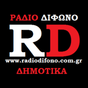 Ράδιο Δίφωνο Δημοτικά
