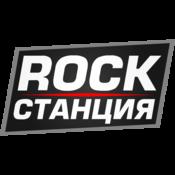 Радио ROCK СТАНЦИЯ / ROCK STATION Radio
