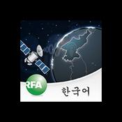 RFA Korean